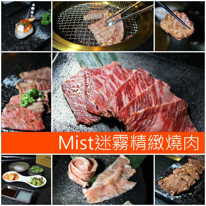 Mist迷霧精緻燒肉01拷貝