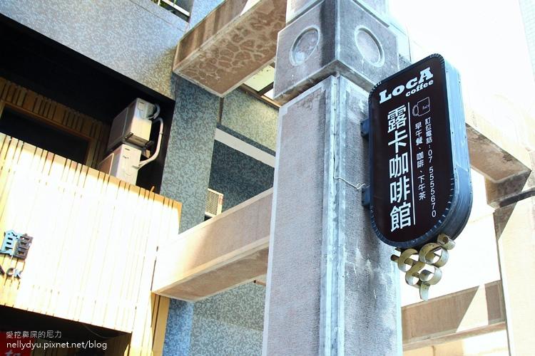 Loca露卡早午餐咖啡館14.JPG