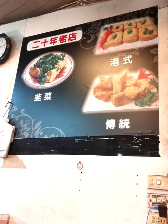 高雄臭豆腐01.jpg