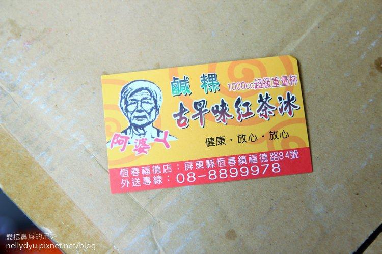 阿婆ㄚ鹹粿15.JPG