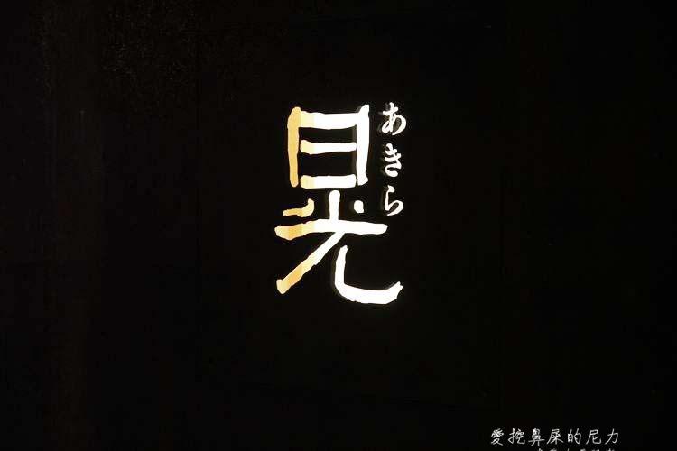 晃_AKIRA57.JPG