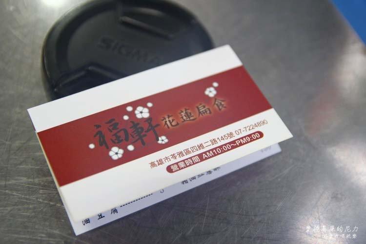 福軒花蓮扁食01.JPG