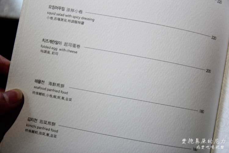 哈摩尼 韓國料理33.JPG
