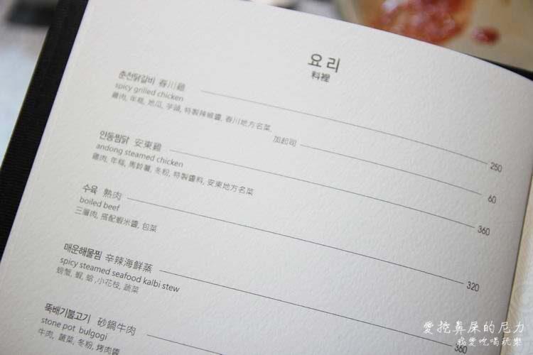 哈摩尼 韓國料理32.JPG