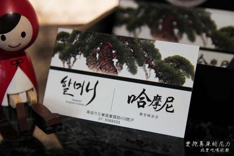 哈摩尼 韓國料理09.JPG