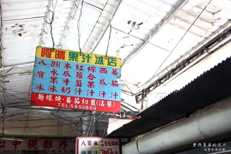 阿晴果汁冰店10.JPG