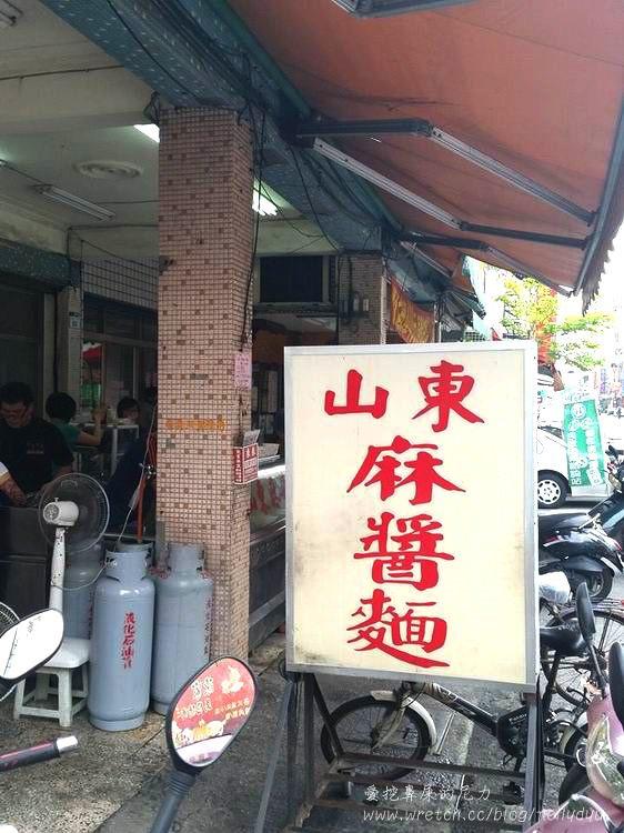 山東麻醬麵07.jpg