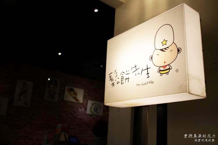 鬆餅先生04.JPG