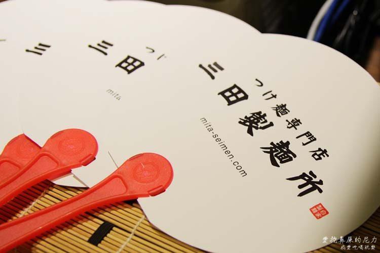 三田製麵所01.jpg
