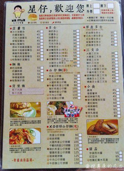 星仔茶餐廳01.jpg