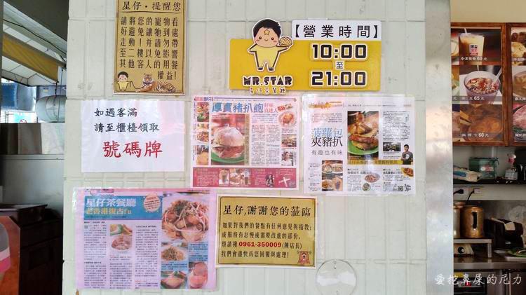 星仔茶餐廳05.jpg
