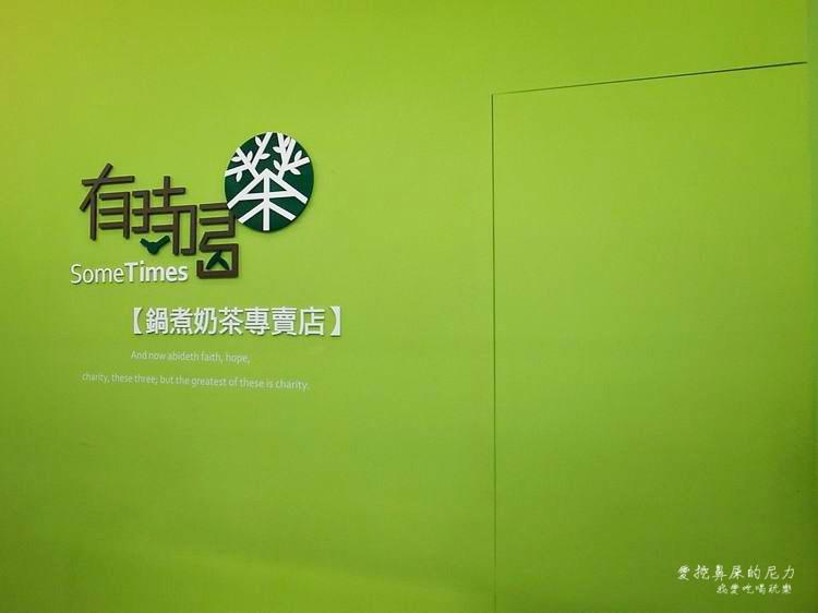 有時喝茶鍋煮奶茶專賣店03.JPG