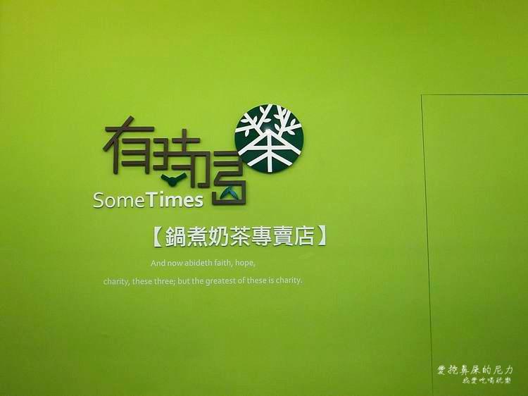 有時喝茶鍋煮奶茶專賣店05.JPG