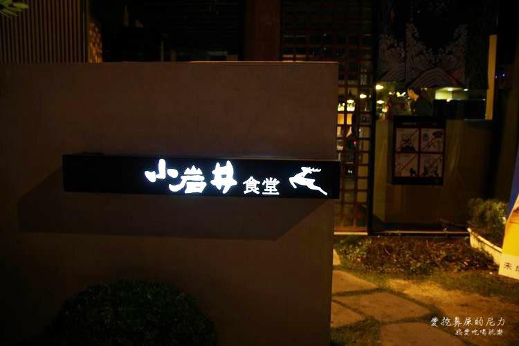 小岩井食堂01.JPG