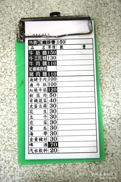 鳳山四川麵店03.JPG
