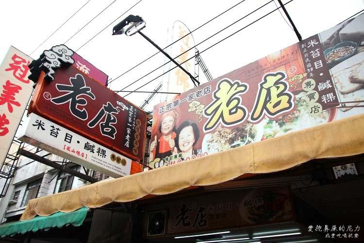 鳳山老店米苔目03.JPG