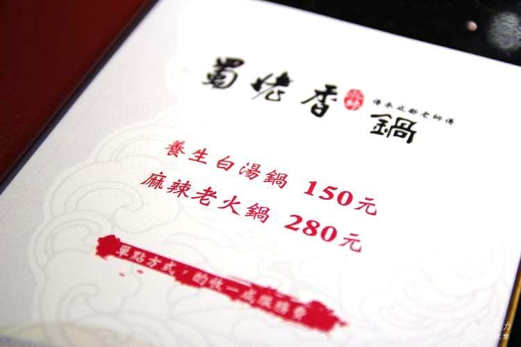 蜀姥香麻辣鍋07.JPG