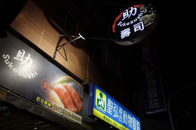 助壽司02.JPG