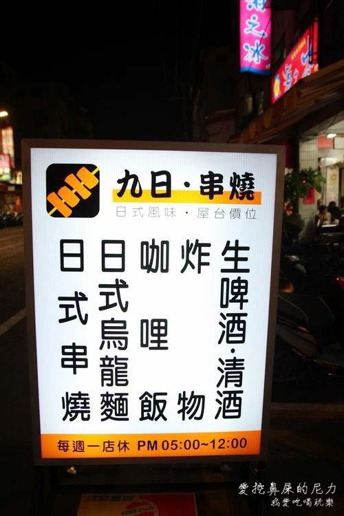 九日串燒07.JPG