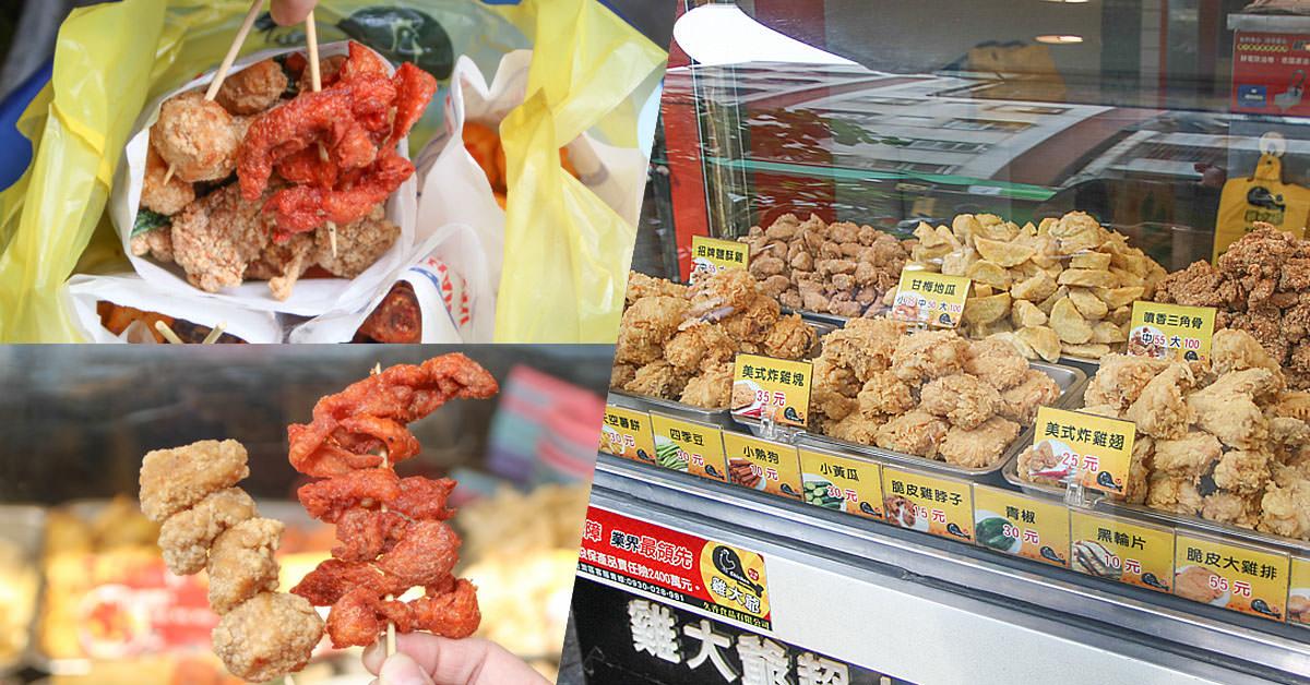 雞大爺 鹹酥雞、香雞排、炸物 國民市場 美食 高雄