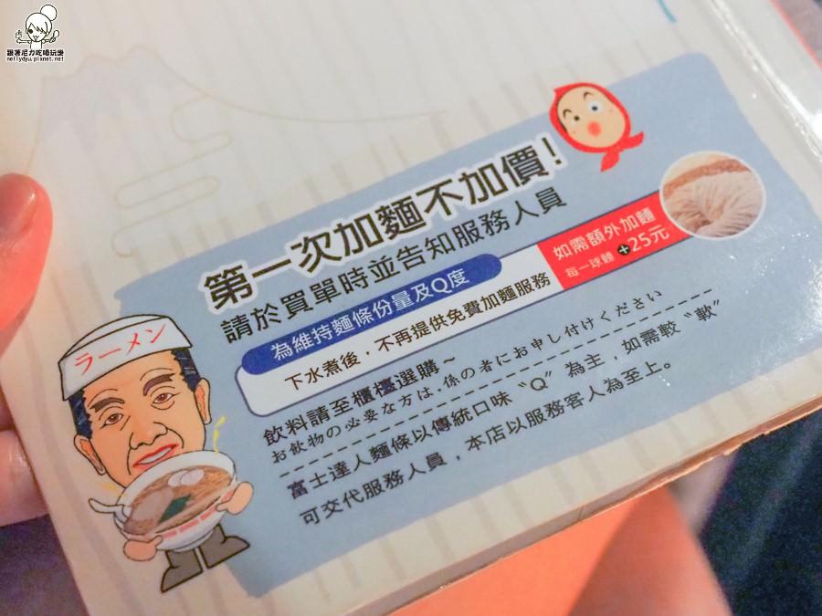 富士達人 日本拉麵 拉麵 好吃拉麵 高雄拉麵