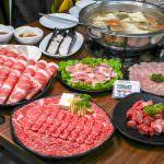高CP值之冷藏霜降牛肉、牛肉角、新鮮火鍋食材之老汕頭汕頭火鍋 X 聚餐吃好料首選