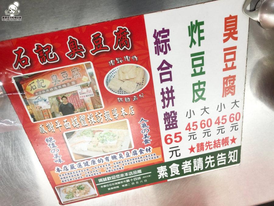 臭豆腐 石記臭豆腐 炸豆皮 好吃 瑞豐夜市 必吃美食
