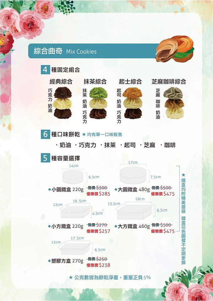 愛威 曲奇餅 台中 美食 必吃 必買 好吃 團購 快閃