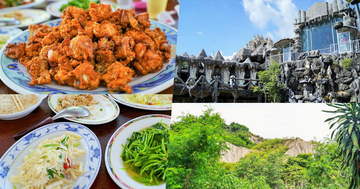 田寮 月世界 土雞城 必吃 美食 石頭廟 神蹟 景點