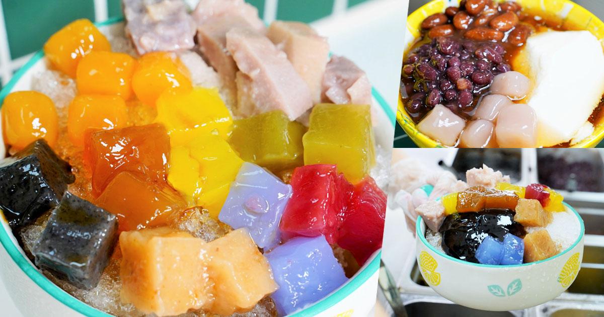 彩色粉粿 古早味 冰品 豆花 挫冰 超人氣 金桔 排隊 高雄 美食