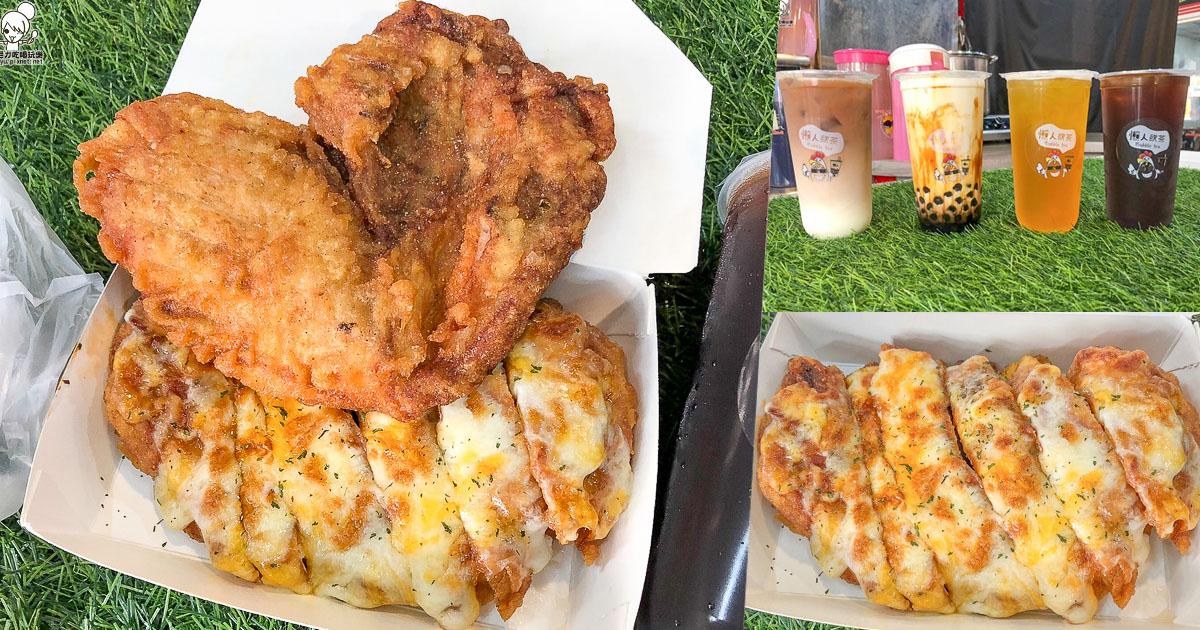 高雄必吃雞排 雞排 厚切雞排 排隊 超人氣 外送 懶人雞排 飲品