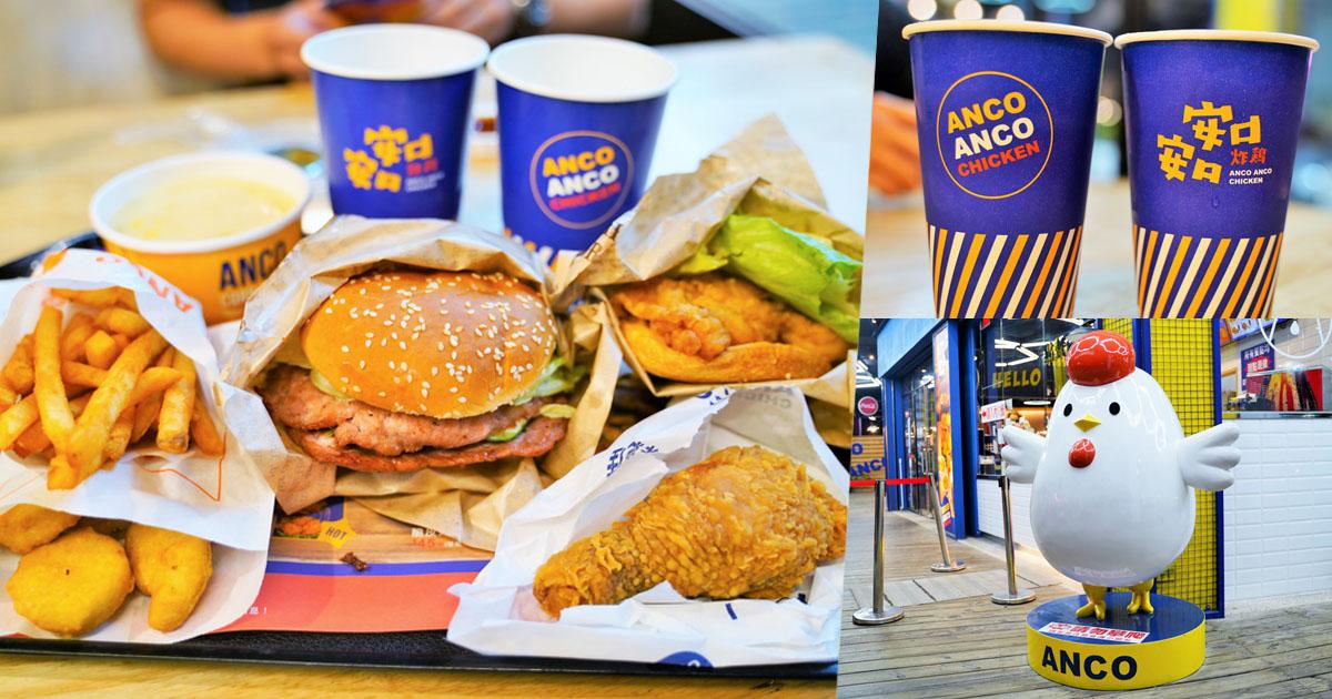 安可安可炸雞 炸雞 台式 丹丹漢堡 速食店 麵線 高雄