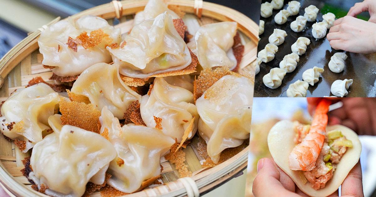 餃賀呷 小餐車 下午茶 台式下午茶 點心 煎餃 鳳山涵洞肉包 鳳山排隊美食