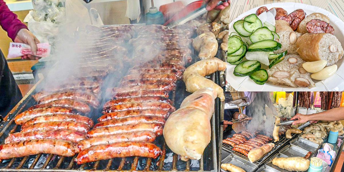 路邊香腸大腸 好吃 老字號 傳統美食 鳳山小吃 鳳山必吃 高雄美食