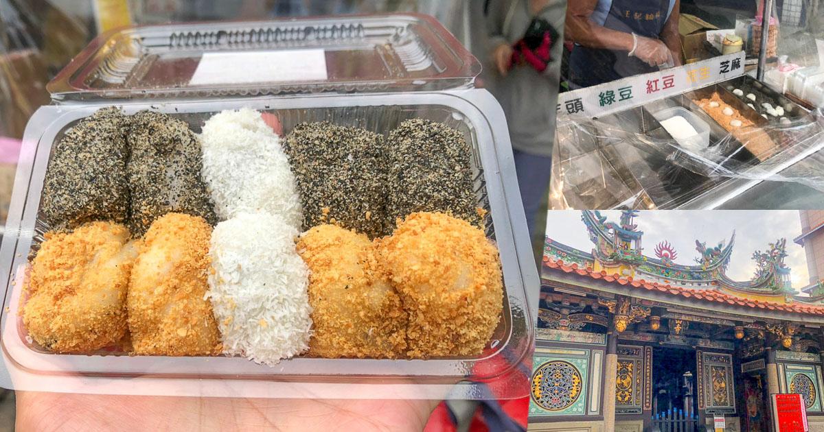 鳳山麻糬 麻糬 手工 銅板 龍山寺 好吃 推薦 在地小吃 必吃
