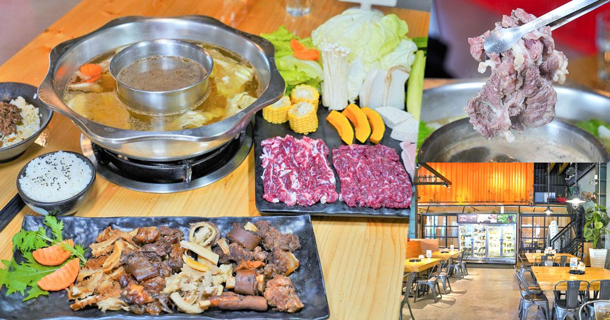 岡鐵牛鍋物工廠 高雄溫體牛 岡山 牛肉 火鍋 鍋物 聚餐 約會 有機 型農 美食