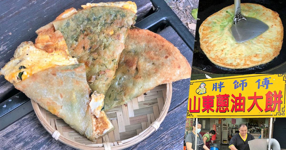 山東蔥油大餅 高雄美食 必吃 蔥油餅 排隊 人氣 老店 左營美食 明華路