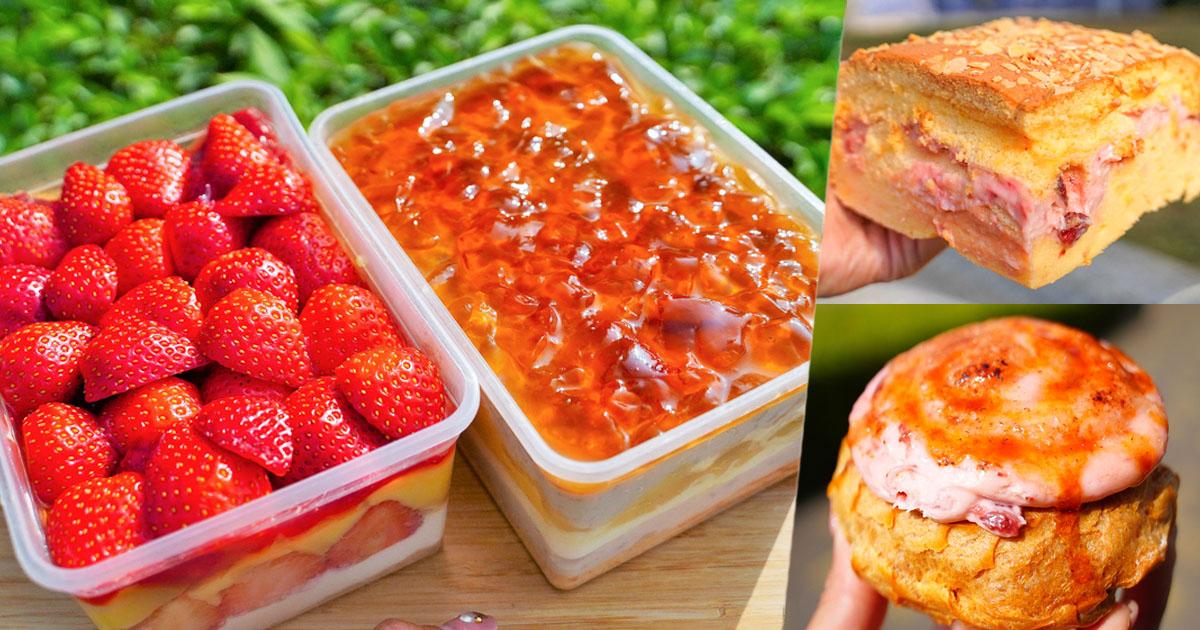 限定 限量 草莓 甜點 蛋糕 點心 泡芙 爆漿 笛爾 伴手禮 古早味蛋糕