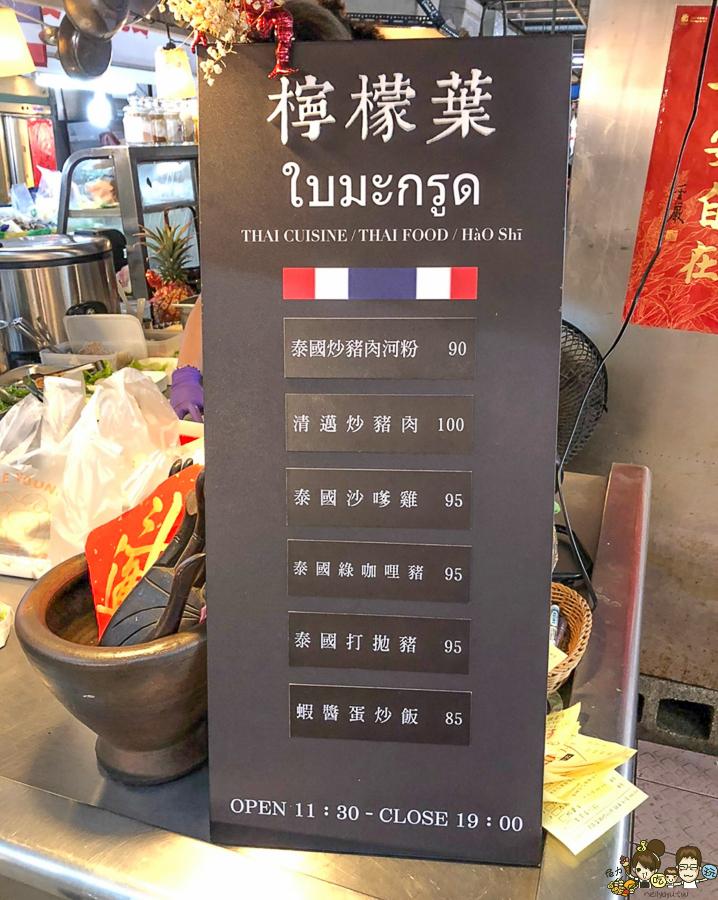 泰國料理 龍華市場 異國 高雄美食 必吃 排隊 餐盒 便當 泰式