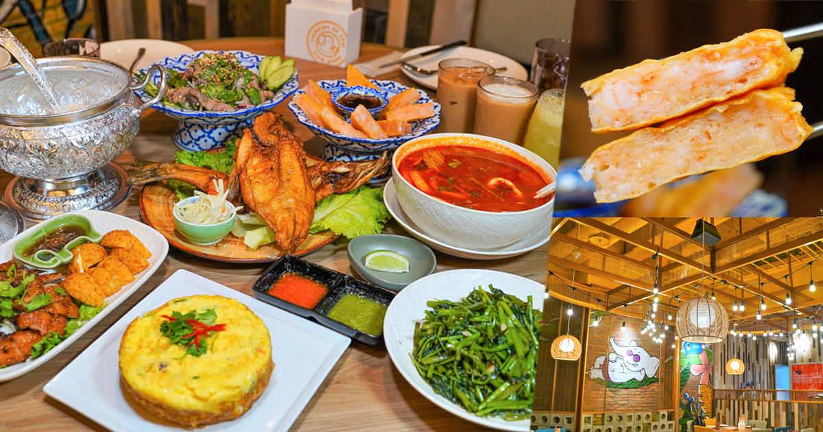 饗泰多 高雄泰式料理 聚餐 泰國 南洋 開胃 聚會 家庭 義享天地 泰奶