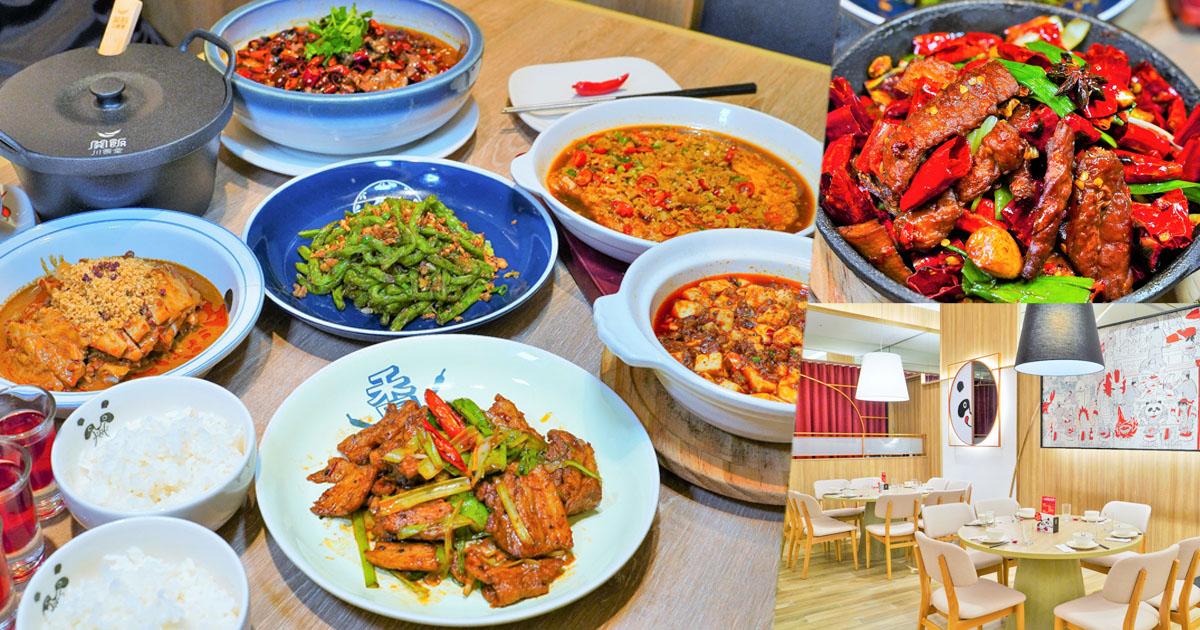 川菜 聚餐 開飯川 義享天地 家庭聚會 川菜料理 麻辣 花椒 聚會