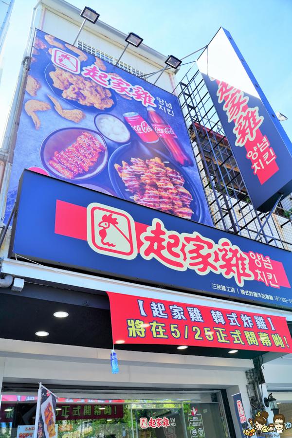 韓國炸雞 炸雞 韓系 正宗 必吃 老店 起家雞 外帶 外送 好吃 韓國必吃 韓劇