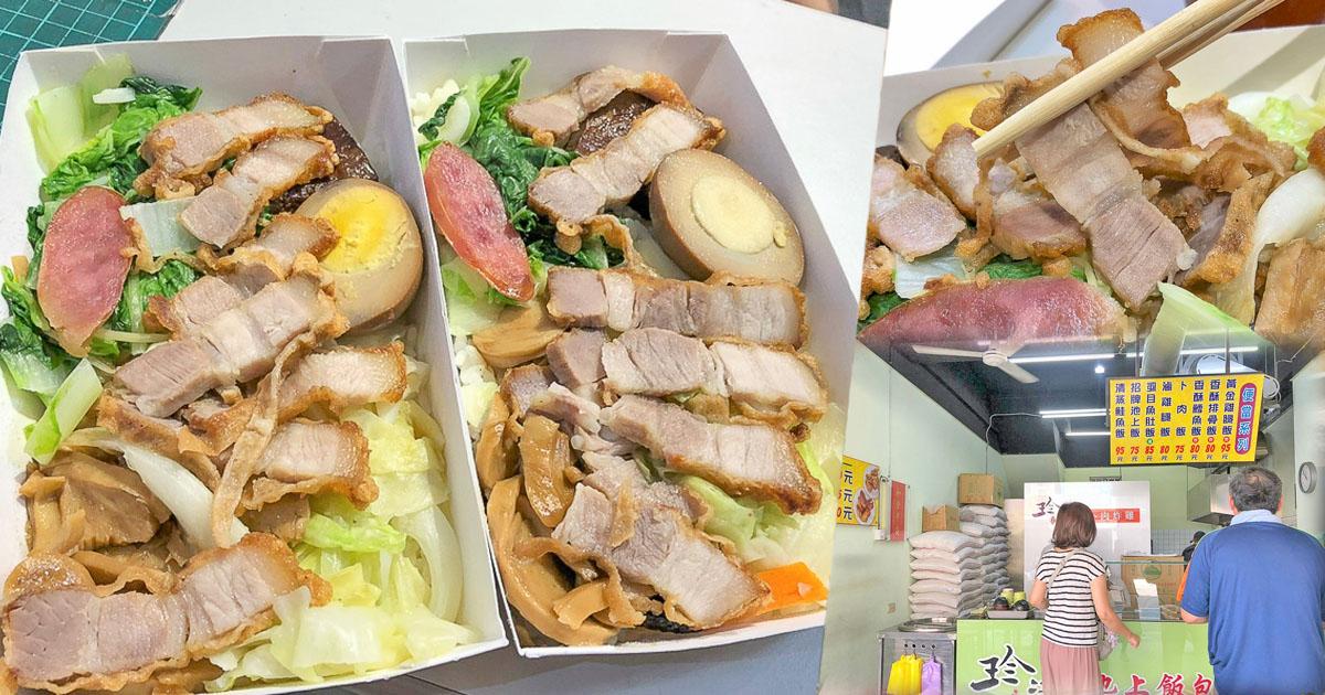 卜肉 炸雞 便當 餐盒 好吃 外帶 乾淨不油膩 高雄美食 珍鴻池上飯包