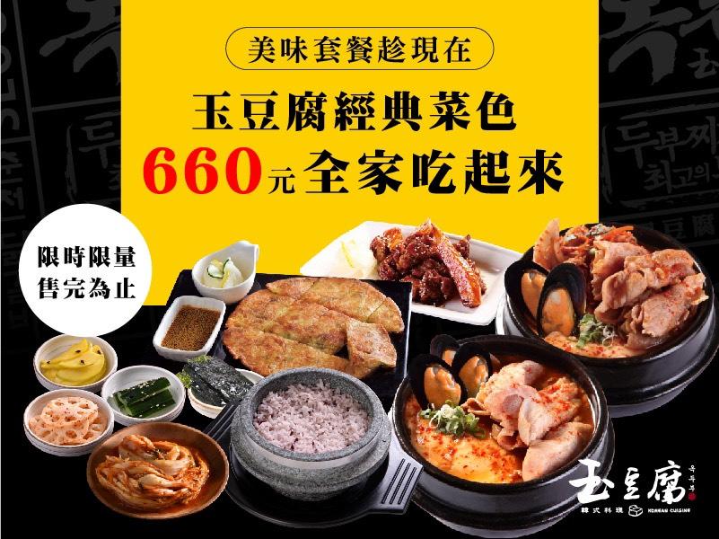 玉豆腐 豆腐煲 韓系 韓國料理 美食 外帶美食 防疫餐盒 便當 好吃 百元餐盒 高雄美食