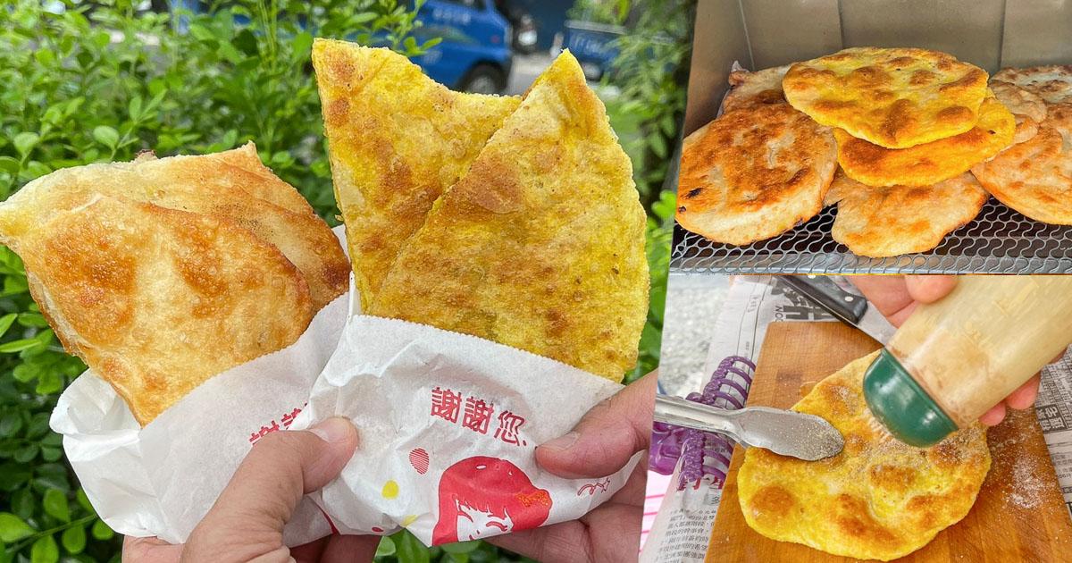 蔥油餅 蔥餅 抓餅 咖哩 原味 小港美食 小港必吃 高雄美食 銅板美食 10元