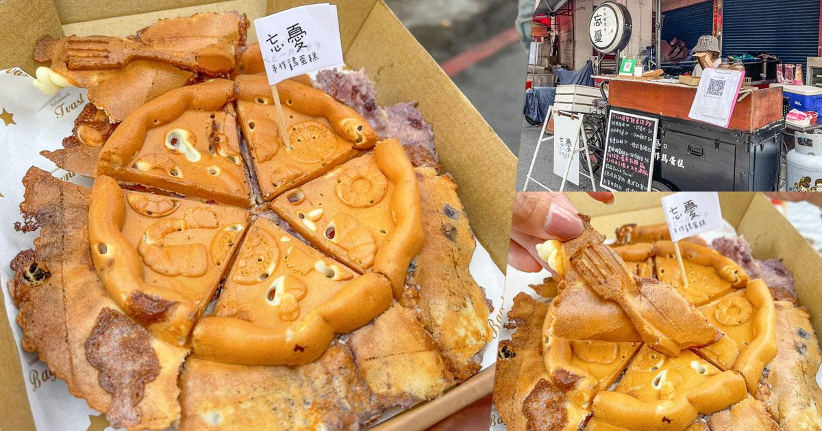 忘憂 雞蛋糕 好吃雞蛋糕 文青 餐車 美食 小港 文創美食 點心 下午茶 高雄美食