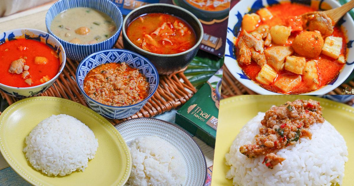 泰國料理 泰式 打拋豬肉 紅咖哩 綠咖哩 我的菜 冷凍 宅配 團購美食 懶人包 冷凍包 泰國主廚