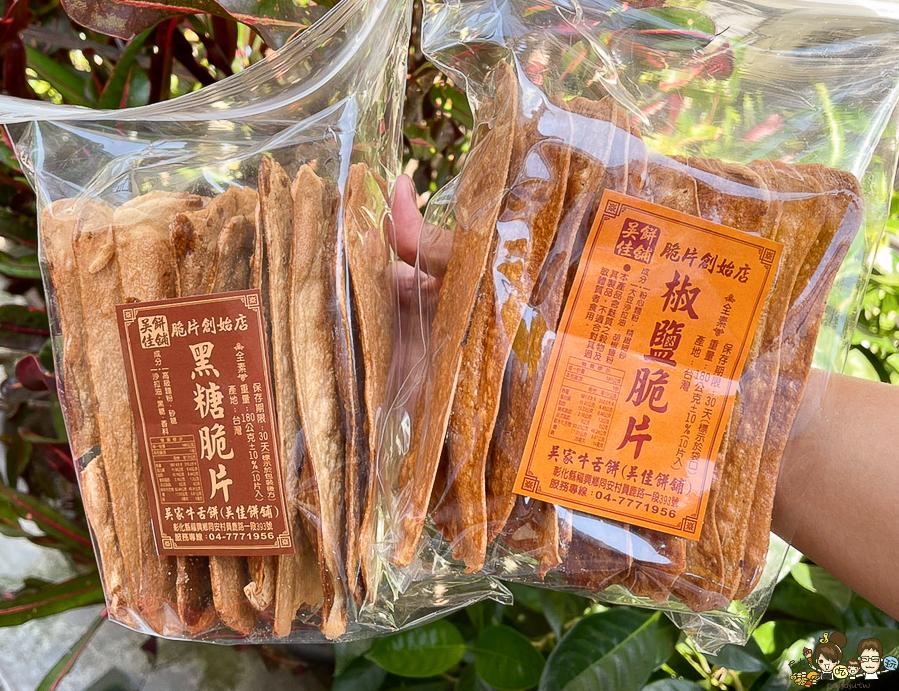 脆片牛舌餅 吳佳餅舖 獨家 特製 創意 酥脆 好吃 彰化伴手禮 特產 好吃