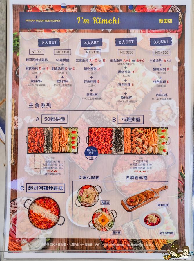 高雄韓國料理 韓式料理 辣炒雞 部隊鍋 泡菜免費吃 聚餐 高雄美食 網美 咖啡廳設計 質感 捷運美食